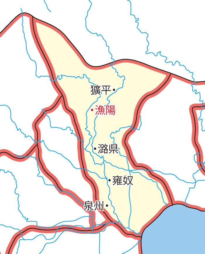 漁陽郡(ぎょようぐん)の領城