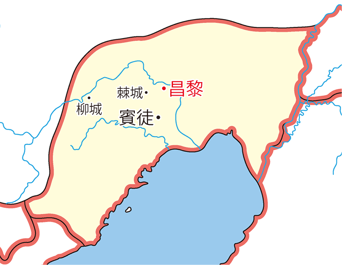 昌黎郡(しょうれいぐん)の領城