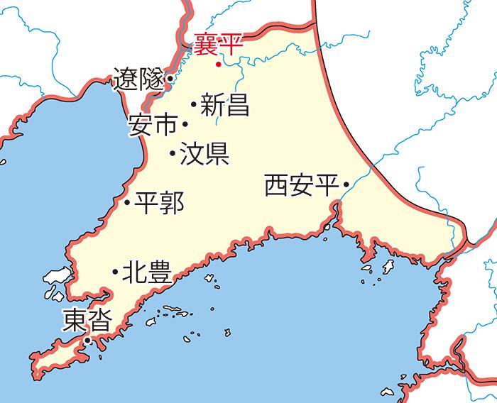 遼東郡(りょうとうぐん)の領城