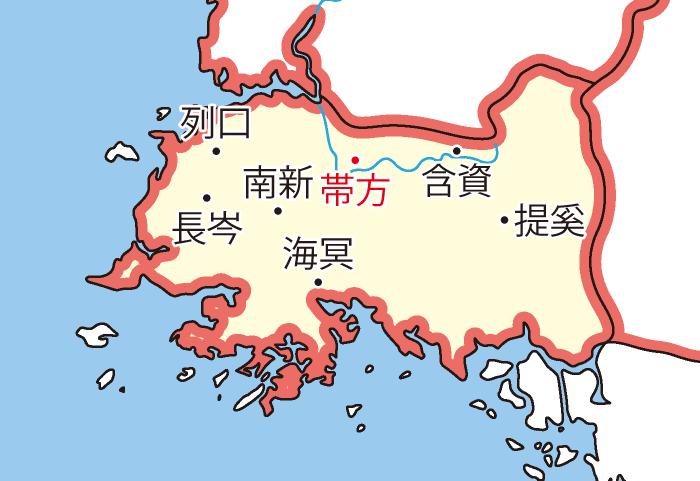 帯方郡(たいほうぐん)の領県