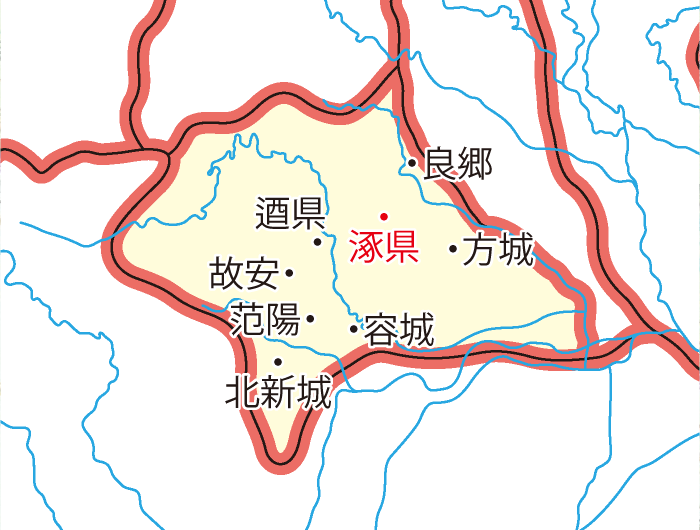 范陽郡(はんようぐん)の領城