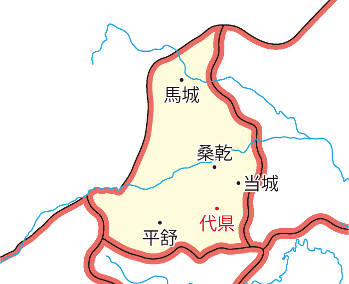 代郡(だいぐん)の領城