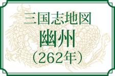 【三国志地図】「幽州(ゆうしゅう)」の郡県詳細地図(三国時代)