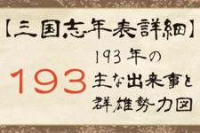 【三国志年表詳細】193年の主な出来事と群雄勢力図