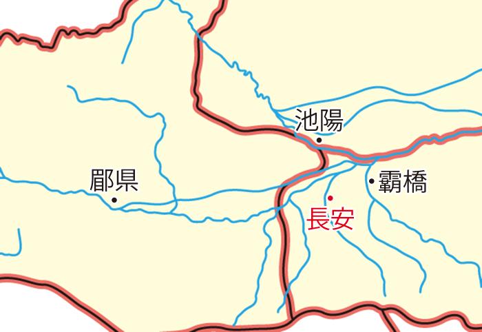 長安(ちょうあん)周辺地図