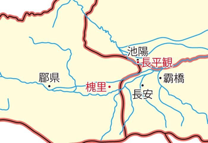 長平観(ちょうへいかん)と槐里県(かいりけん)