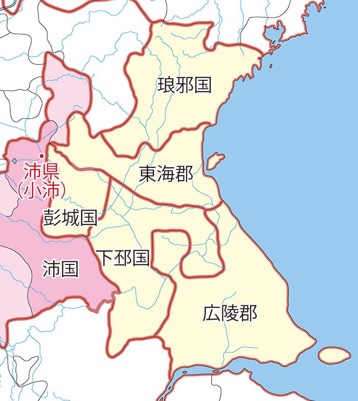 豫州・沛国・沛県(小沛)