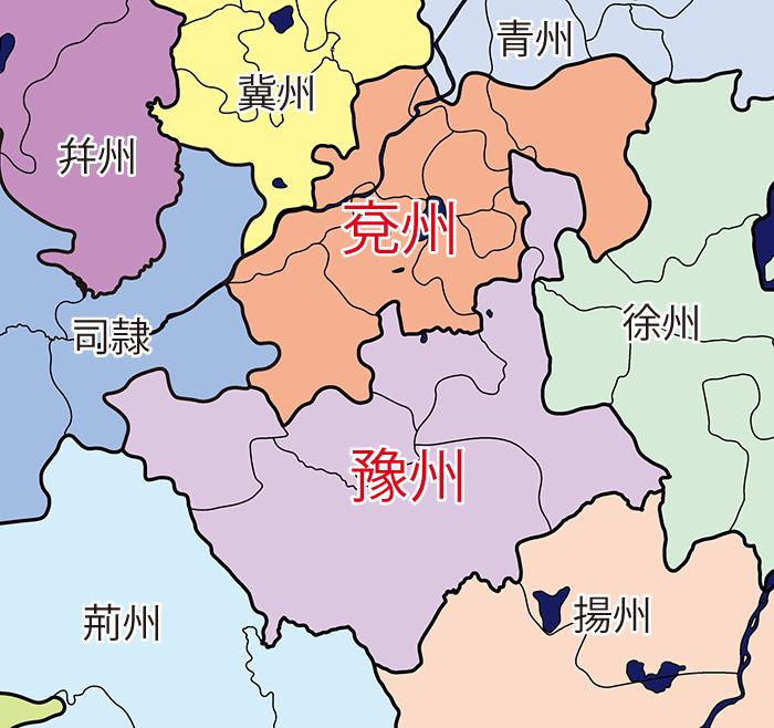 兗州と豫州(予州)