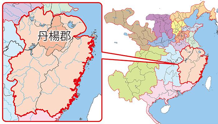 揚州・丹楊郡(丹陽郡)