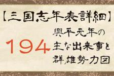 【三国志年表詳細】194年の主な出来事と群雄勢力図