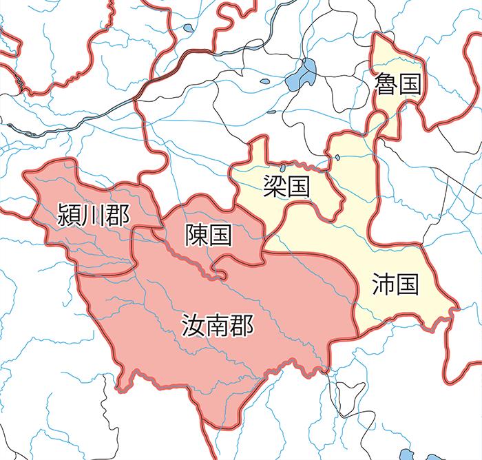 潁川郡・汝南郡・陳国