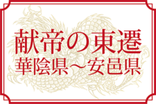 李傕と郭汜に追われた献帝が、黄河を渡り安邑県を都と定める