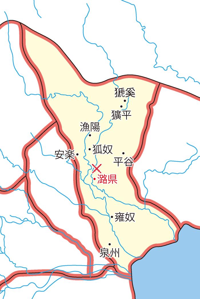 幽州・漁陽郡・潞県