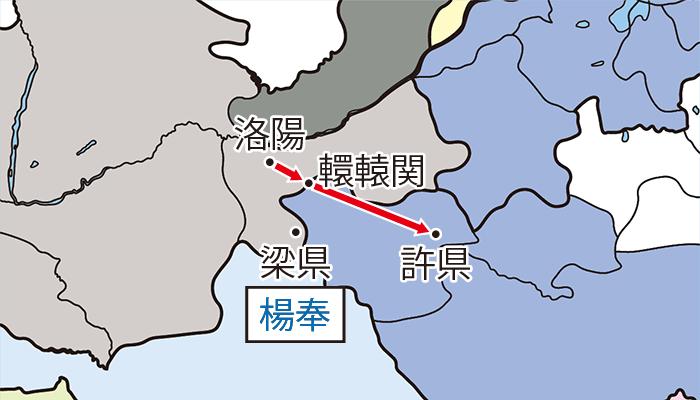 献帝の東遷経路