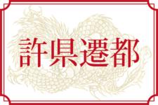 曹操が献帝を豫州(予州)・潁川郡・許県に迎え入れる