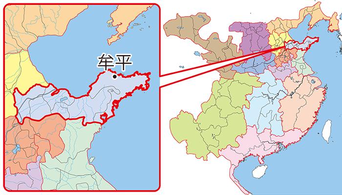 青州・東萊郡・牟平県