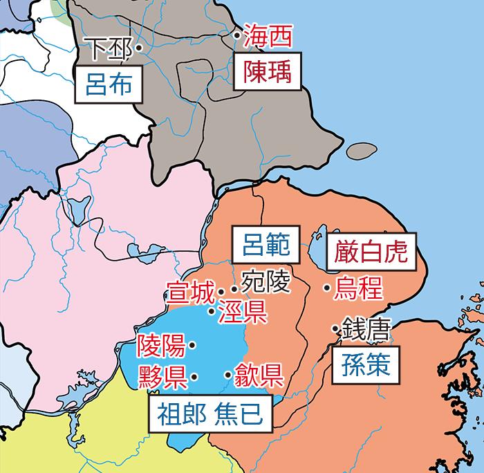 陳瑀と孫策の戦い関連地図