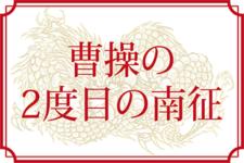 曹操の2度目の南陽(張繡)征伐と献帝の東遷に従った者たちの末路