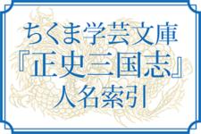 ちくま学芸文庫『正史三国志』人名索引