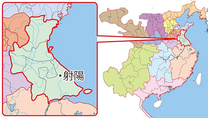 徐州・広陵郡・射陽県