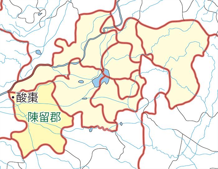 兗州・陳留郡・酸棗県