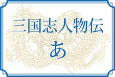 【三国志人物伝】あ(阿・哀・閼・安・晏)