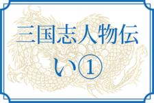 【三国志人物伝】い①(伊・夷・位・壱・依・威)