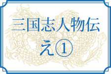 【三国志人物伝】え①(永・栄・盈)