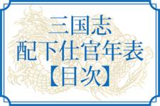 三国志配下仕官年表【目次】