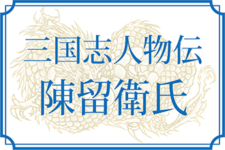 【三国志人物伝】え②陳留衛氏(衛茲・衛臻・衛烈・衛京・衛楷・衛権)