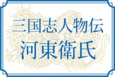 【三国志人物伝】え③河東衛氏(衛覬・衛瓘・衛恒・衛玠)