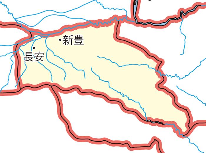 司隷・京兆尹・新豊県