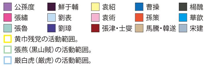 「易京の戦い」後の勢力図凡例