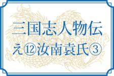 【三国志人物伝】え⑩汝南袁氏③(袁遺・袁胤・袁叙・袁元長・袁春卿・袁買)