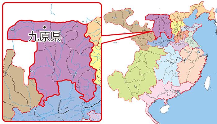 幷州・五原郡・九原県