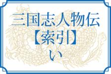 三国志人物伝【索引】「い」からはじまる人物
