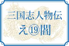 【三国志人物伝】え⑮(閻晏・閻宇・閻温・閻顕・閻行・閻纘・閻志・閻芝・閻柔・閻象・閻忠・閻浮・閻圃)