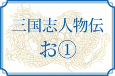 【三国志人物伝】お①(於仇賁・於夫羅・区景・区星)