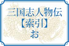三国志人物伝【索引】「お」からはじまる人物