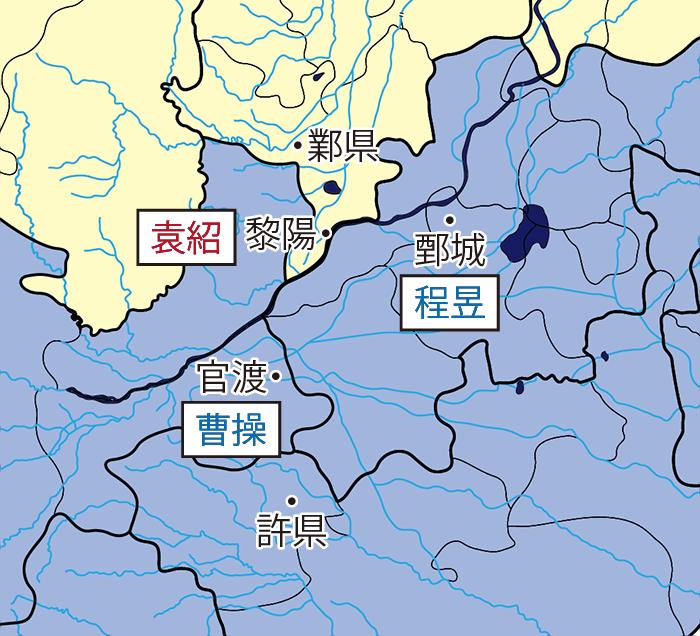 黎陽県と鄄城県