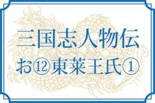【三国志人物伝】お⑫東莱王氏①(王豹・王翁・王基・王喬・王徽・王廙)