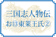 【三国志人物伝】お⑬東莱王氏②[王頎・王弥(王彌)]