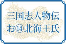 【三国志人物伝】お⑭北海王氏[王脩(王修)・王儀・王忠・王襃]