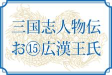 【三国志人物伝】お⑮広漢王氏(王甫・王儀・王祐)(王商)